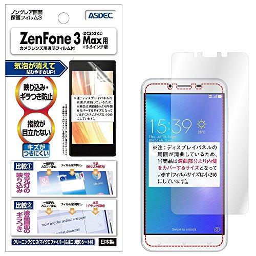 アスデック ASUS ZenFone 3 Max (5.5型モデル) ZC553KL 用 フィルム アスデック【ノングレアフィルム3】 ・防指紋・気泡消失・映り込み防止・アンチグレア・日本製 NGB-ZC553KL (Max 5.5, マットフィルム)