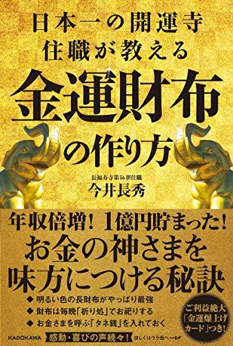 日本一の開運寺住職が教える金運財布の作り方 - 今井 長秀