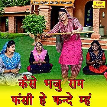 Kaise Bhaju Ram Fansi He Fande Mein