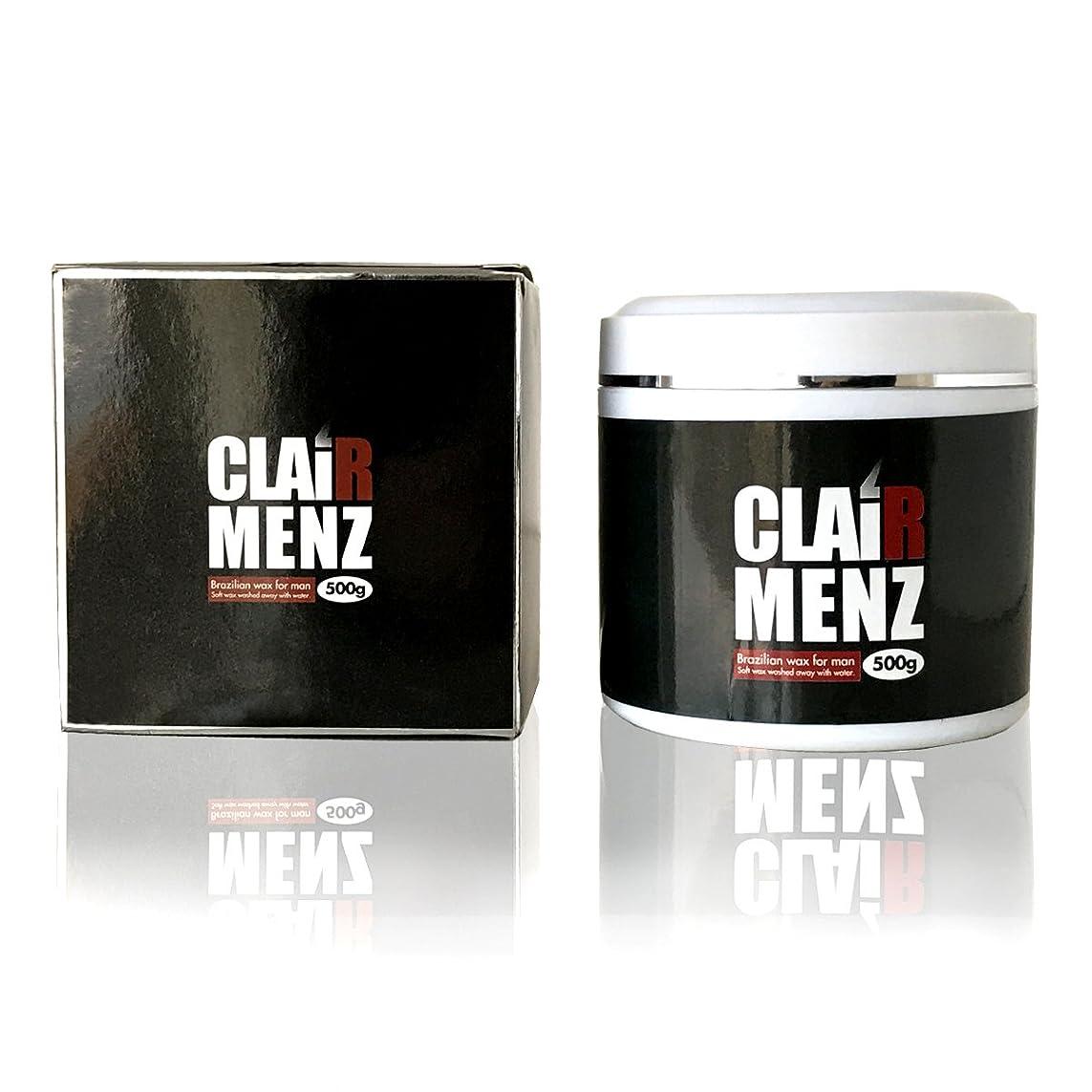 パワーセル勉強する慢なブラジリアンワックス メンズ専用 clair Menz wax 500g(単品) メンズ脱毛専用ラベル 無添加ワックス 脱毛ワックス