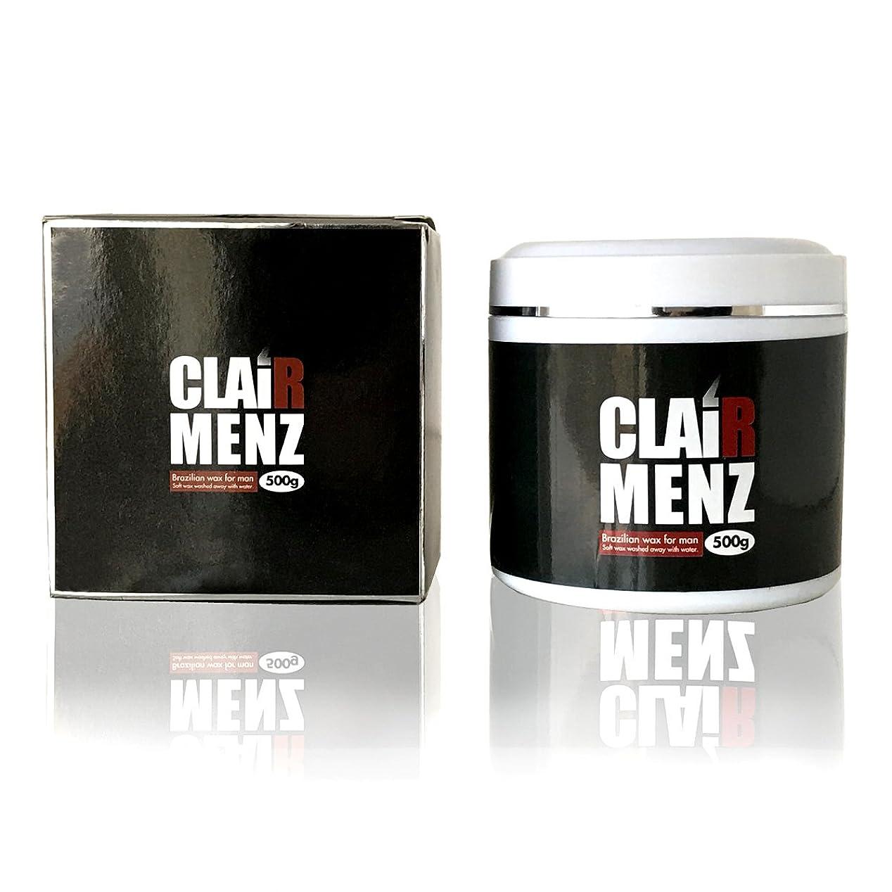 テロ著作権インフレーションブラジリアンワックス メンズ専用 clair Menz wax 500g(単品) メンズ脱毛専用ラベル 無添加ワックス 脱毛ワックス