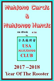 USAMJC standard Mahjong Cards & Mahjongg Hands : 2017 - 2018 year of the rooster