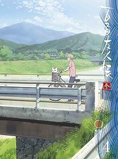 夏目友人帳 参 4 【完全生産限定版】 [DVD]