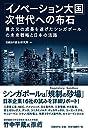 「イノベーション大国」次世代への布石