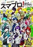 スマプロ!  コミックアンソロジー (ミッシィコミックス/コスモコミックス)