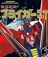 放送35周年記念企画 銀河旋風ブライガ― Blu-ray  Vol.1【想い出のアニメライブラリー 第82集】