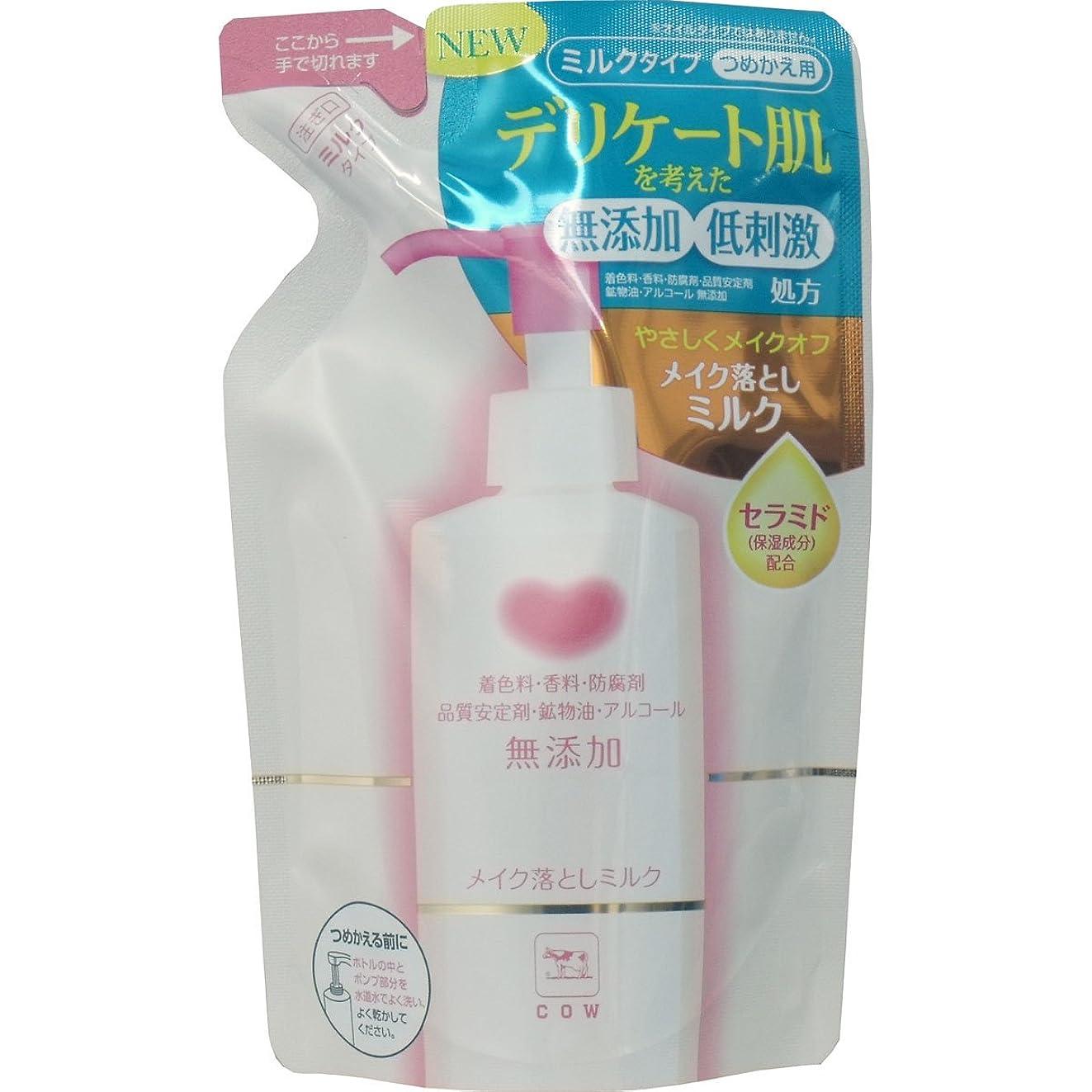 しっとり感謝一過性【牛乳石鹸共進社】カウ無添加 メイク落としミルク つめかえ用 130ml ×3個セット