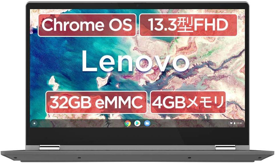 【Amazon.co.jp 限定】Google Chromebook Lenovo ノートパソコン Ideapad Flex550i (13.3インチフルHD液晶 Celeron 4GBメモリ 32GB SSD 日本語キーボード コンバーチブル タッチペン付属)