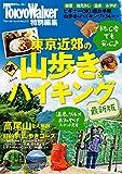 東京近郊の山歩き&ハイキング最新版 (ウォーカームック)