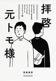 拝啓 元トモ様 (単行本)