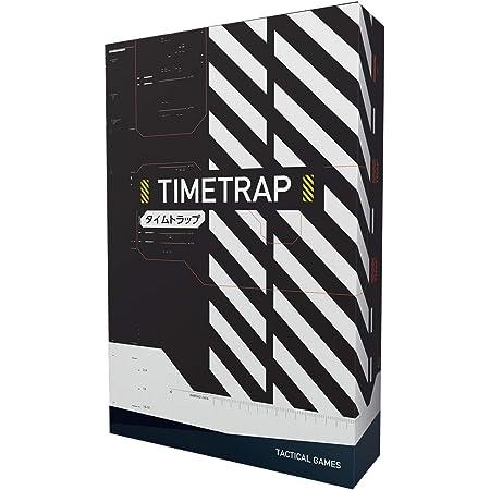 タクティカルゲームズ タイムトラップ (TIMETRAP) (2-4人用 10-15分 14才以上向け) ボードゲーム
