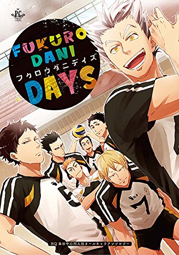 FUKURODANI DAYS (Philippe Comics)の詳細を見る