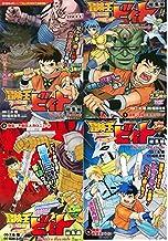 冒険王ビィト総集編 Buster's Records コミック 1-4巻セット (集英社マンガ総集編シリーズ)