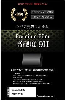 メディアカバーマーケット iiyama ProLite XB2481HSU-B3 [23.8インチ(1920x1080)] 機種で使える【強化ガラスと同等の高硬度 9Hフィルム】 傷に強い 高透過率 クリア光沢