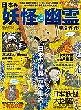 100%ムックシリーズ 完全ガイドシリーズ290 日本の妖怪と幽霊完全ガイド (100%ムックシリーズ)
