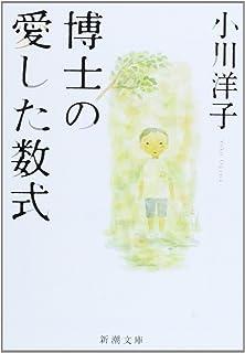 The Housekeeper & The Professor / Hakase no aishita sushiki