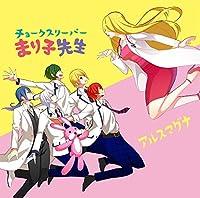 チョークスリーパーまり子先生(初回限定盤A) [DVD]