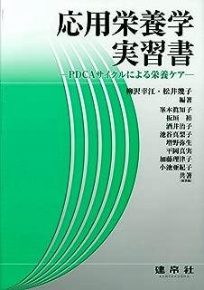 応用栄養学実習書―PDCAサイクルによる栄養ケア