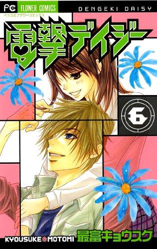 電撃デイジー 6 (Betsucomiフラワーコミックス)
