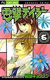 電撃デイジー (6) (Betsucomiフラワーコミックス)
