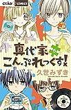 真代家こんぷれっくす! (5) (ちゃおフラワーコミックス)