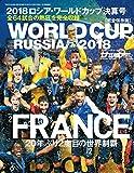 [完全保存版] 2018 ロシアワールドカップ決算号 FRANCE 20年ぶり2度目の世界制覇 (サッカーマガジン9月号増刊)