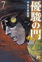 優駿の門チャンプ 7 (プレイコミックシリーズ)