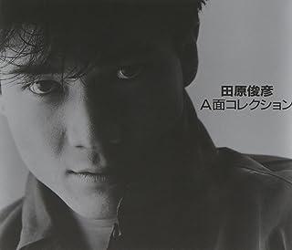 田原俊彦A面コレクション