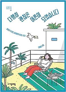 韓国語書籍, 청소년 문학, エッセイ/다행히 괜찮은 어른이 되었습니다 – 김혜정/미래가 두려운 십대에게 보내는 편지/韓国より配送