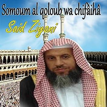Somoum Al Qoloub Wa Chifâihâ (Quran)