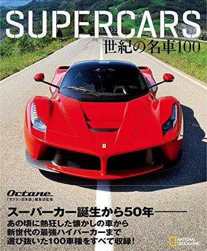 SUPERCARS 世紀の名車100の詳細を見る