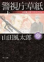 表紙: 警視庁草紙 上 山田風太郎ベストコレクション (角川文庫) | 山田 風太郎