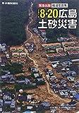 2014 8・20広島土砂災害―緊急出版・報道写真集