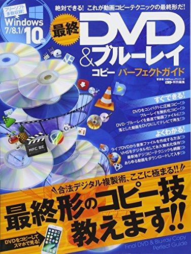 最終DVD&ブルーレイコピー パーフェクトガイド (100%ムックシリーズ)の詳細を見る