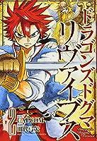 ドラゴンズドグマ リヴァイブス(2) (講談社コミックス)