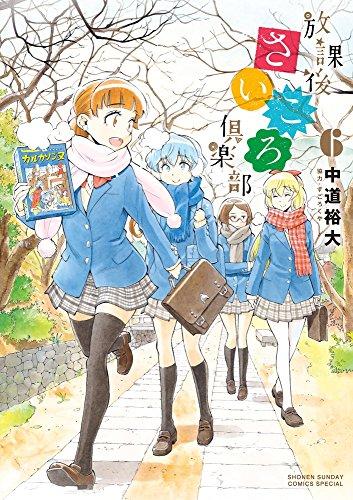 放課後さいころ倶楽部 (6) (ゲッサン少年サンデーコミックス)の詳細を見る