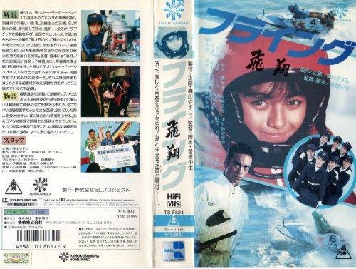 フライング 飛翔 [VHS]