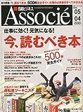 日経ビジネス Associe (アソシエ) 2010年 5/4号 [雑誌]