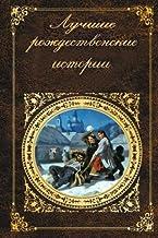 Luchshie Rozhdestvenskie Istorii (Russian Edition)