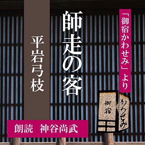 『師走の客 (御宿かわせみより)』のカバーアート