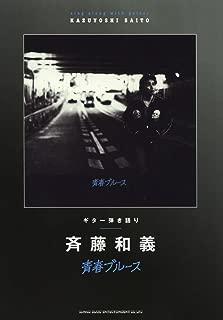 ギター弾き語り 斉藤和義「青春ブルース」