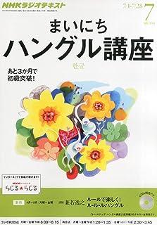 NHK ラジオ まいにちハングル講座 2013年 07月号 [雑誌]