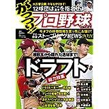 がっつり! プロ野球 (27) 2020年11/15号 (漫 画 ゴラク 増刊)