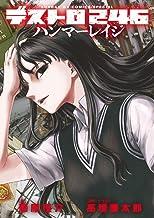 デストロ246 ハンマーレイジ (サンデーGXコミックススペシャル)