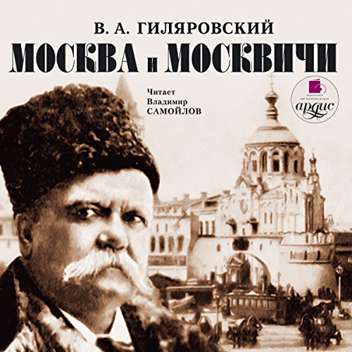 Moskva i moskvichi audiobook cover art