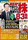 朝倉慶の今儲かる、これから爆騰する株83銘柄 増補改訂版
