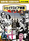 DVD>シェイクスピア映画大全集(10枚組) ロミオとジュリエット/ハムレット/リア王/オセロ/マクベス/ (<DVD>) - ウィリアム・シェイクスピア
