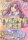 コミックヴァルキリーWeb版Vol.100