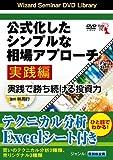 DVD 公式化したシンプルな相場アプローチ 【実践編】実践で勝ち続ける投資力 (<DVD>)