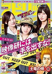 週刊ビッグコミックスピリッツ 64巻 表紙画像